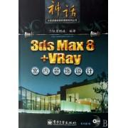 3ds Max8+VRay室内装饰设计(附光盘)/神话大型多媒体图形图像系列丛书