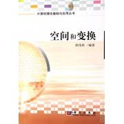 空间和变换/计算机理论基础与应用丛书
