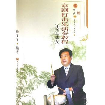 京剧打击乐演奏教程(技巧与练习)/哆唻咪快乐音乐教与学丛书