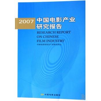 2007中国电影产业研究报告