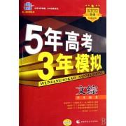 文综(2008B版学生用书)/5年高考3年模拟