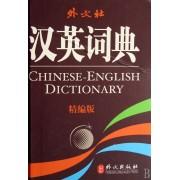汉英词典(精编版)(精)