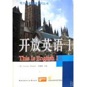 开放英语(附光盘1)/电大公共英语系列丛书