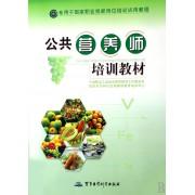公共营养师培训教材(专用于国家职业技能岗位培训试用教程)