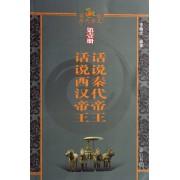 话说秦代帝王话说西汉帝王/话说历代帝王