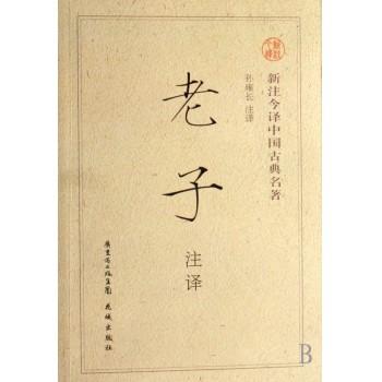 老子注译/新注今译中国古典名著