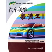 汽车美容装潢工(高级1+X职业技术职业资格培训教材)