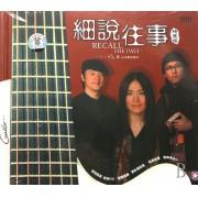 CD-DSD细说往事-小娟&山谷里的居民(精装版)