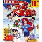 CD-R世纪大富翁/芝麻开门