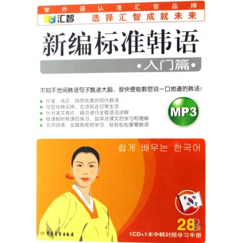 CD-R-MP3新编标准韩语<入门篇>(附书)