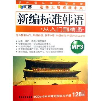 CD-R-MP3新编标准韩语从入门到精通(5碟附书)