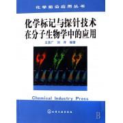 化学标记与探针技术在分子生物学中的应用/化学前沿应用丛书