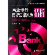 商业银行信贷法律风险精析/商业银行业务精析系列