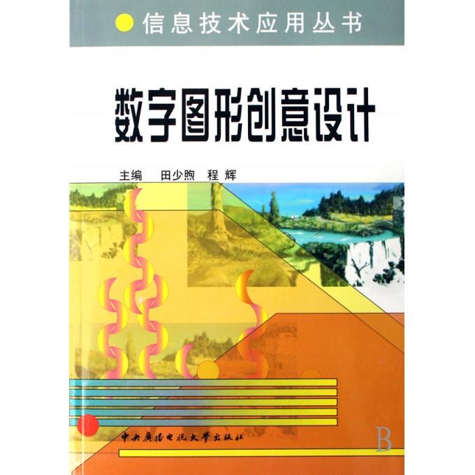数字图形创意设计 信息技术应用丛书