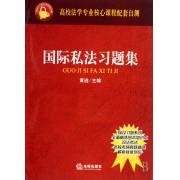 国际私法习题集(高校法学专业核心课程配套自测)