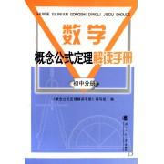 数学概念公式定理解读手册(初中分册)