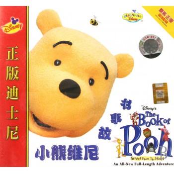 VCD小熊维尼故事书<正版迪士尼>(2碟装)