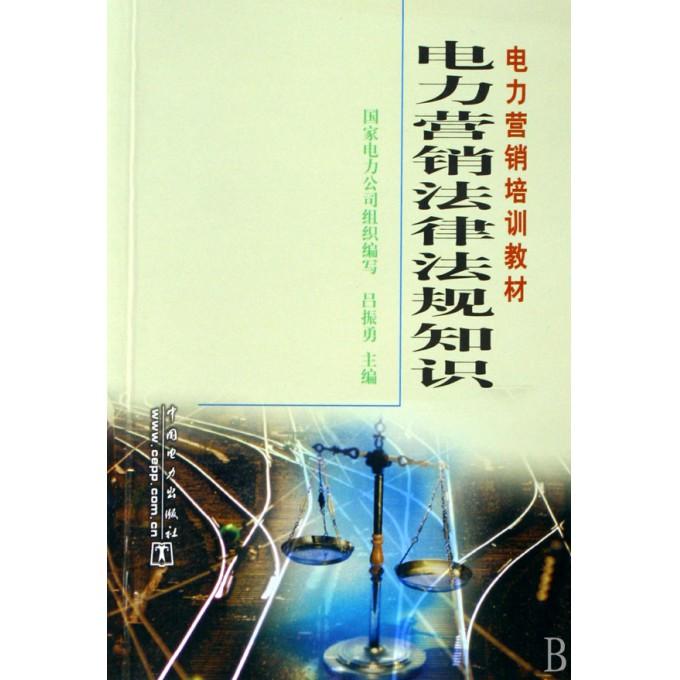 电力营销法律法规知识(电力营销培训教材)