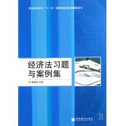 经济法习题与案例集(普通高等教育十一五国家级规划教材辅助用书)