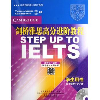 剑桥雅思高分进阶教程(附光盘及自学手册学生用书)/剑桥雅思高分进阶系列