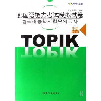 韩国语能力考试模拟试卷(附光盘中级)