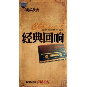 DVD经典回响<中国名歌典>精选珍藏卡拉OK(4碟装)