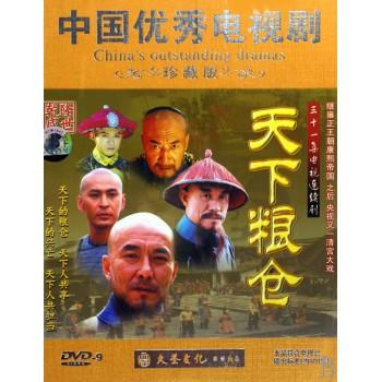 DVD-9天下粮仓<珍藏版>(4碟装)