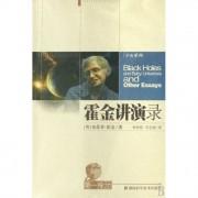 霍金讲演录/宇宙系列/第一推动