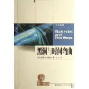 黑洞与时间弯曲/宇宙系列/第一推动