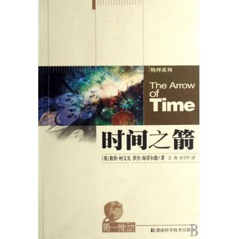 时间之箭/物理系列/**推动