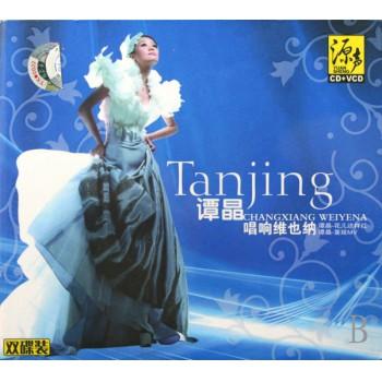 CD+VCD谭晶唱响维也纳(2碟装)