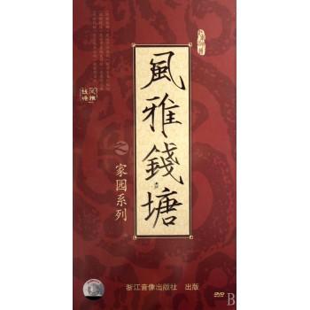 DVD风雅钱塘之家园系列(4碟精装)