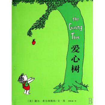 爱心树(精)