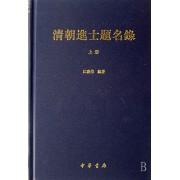 清朝进士题名录(上中下)(精)
