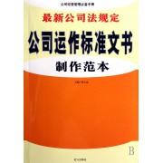 最新公司法规定公司运作标准文书制作范本(公司经营管理必备手册)