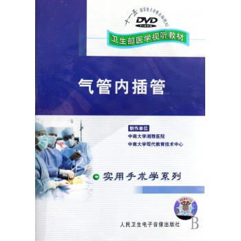 DVD气管内插管/卫生部医学视听教材