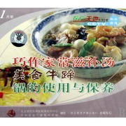 VCD巧作家常滋补汤美食牛蹄锅的使用与保养