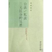 公法\私法二元区分的反思/宪政论丛