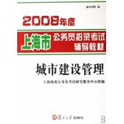 城市建设管理(2008年度上海市公务员招录考试辅导教材)