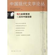 现代启蒙精神与百年中国话剧/中国现代文学论丛