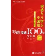 体验汉语100句(附光盘文化类日语版)/外国人学汉语100句系列