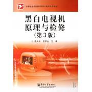 黑白电视机原理与检修(第3版电子技术专业中等职业学校教学用书)