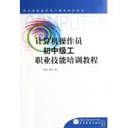 计算机操作员初中级工职业技能培训教程(职业技能鉴定学习辅导系列用书)