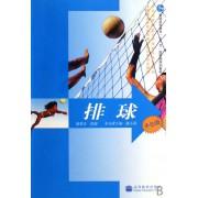 排球(单色版普通高等学校公共体育示范性教材)