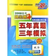 政治(天利38套2008高考必备B版5+3)/2008高考跳出题海经典试题分类汇编