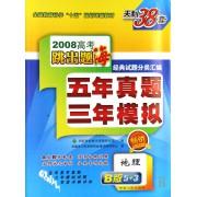 地理(天利38套2008高考必备B版5+3)/2008高考跳出题海经典试题分类汇编