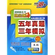 生物(天利38套2008高考必备B版5+3)/2008高考跳出题海经典试题分类汇编