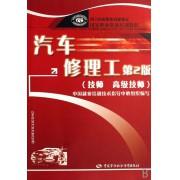 汽车修理工(技师高级技师国家职业资格培训教程)