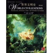 世界文明史(第4版高级英语选修课教材)/历史与文化系列
