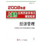 经济管理/2008年度上海市公务员招录考试辅导教材